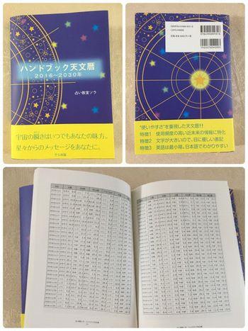 星読み占い師さんに欠かせないハンドブック