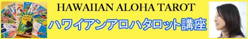 ハワイアンアロハタロット講座