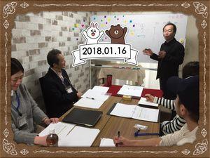 話術の勉強会