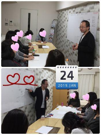 銀座校 占い勉強会(ビジネス)