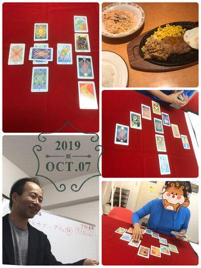 【教室の様子】名古屋校 トートタロット二日間講座