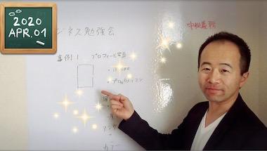 【教室の様子】オンライン講座 占い勉強会(ビジネス)