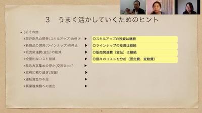 【教室の様子】オンライン講座-ビジネス勉強会「