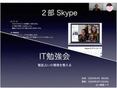 オンライン講座/IT勉強会「電話占いの環境を整える」