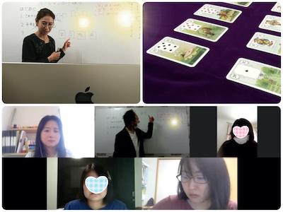 【オンライン講座の様子】ルノルマンカード講座Part1