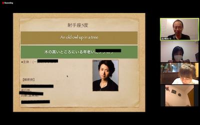 【オンライン講座】女性 A.M様 神奈川県在住
