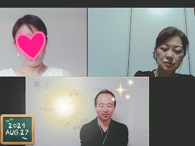 【教室の様子】Zoom 夢占い講座