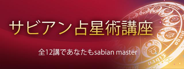 サビアン占星術講座/銀座校