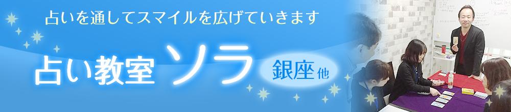 占い教室ソラ/東京都中央区銀座 Zoom