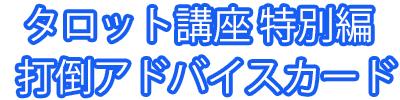 【タロット講座 特別編】打倒アドバイスカード