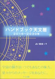 ハンドブック天文暦