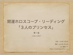 開運ホロスコープ・リーディング